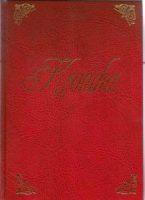 Kroniki, księgi pamiątkowe
